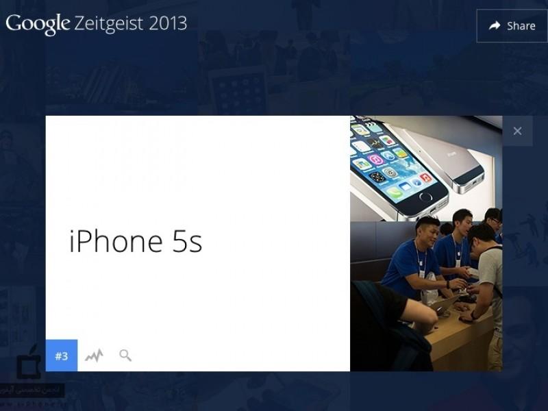 آیفون ۵s و iOS 7 در لیست بیشترین جستجوهای سال ۲۰۱۳ در گوگل