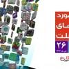"""نخستین همایش """"همه چیز در مورد اپلیکیشن های موبایل و تبلت در ایران"""""""
