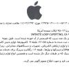 شرکت اپل به صورت رسمی در ایران ثبت شد