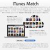 سرویس iTunes Match برای کاربران ژاپنی فعال شد