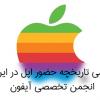 اختصاصی: تاریخچه حضور کمپانی اپل در ایران