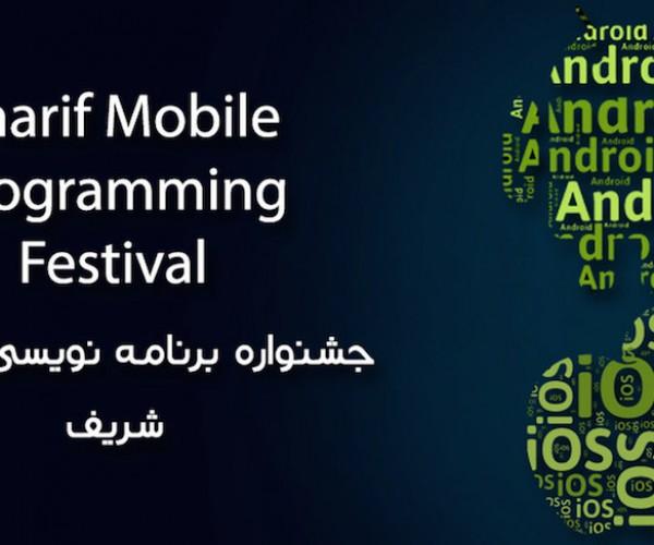 برگزاری اولین جشنواره برنامه نویسی تلفن همراه دانشگاه صنعتی شریف