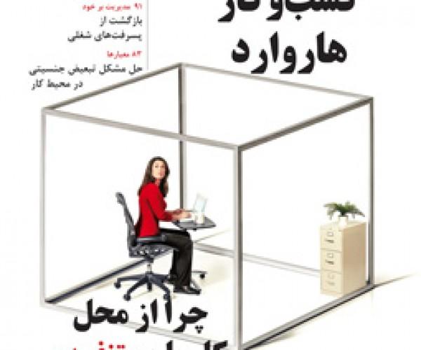 دانلود رایگان نسخه فارسی مجله کسبوکار هاروارد