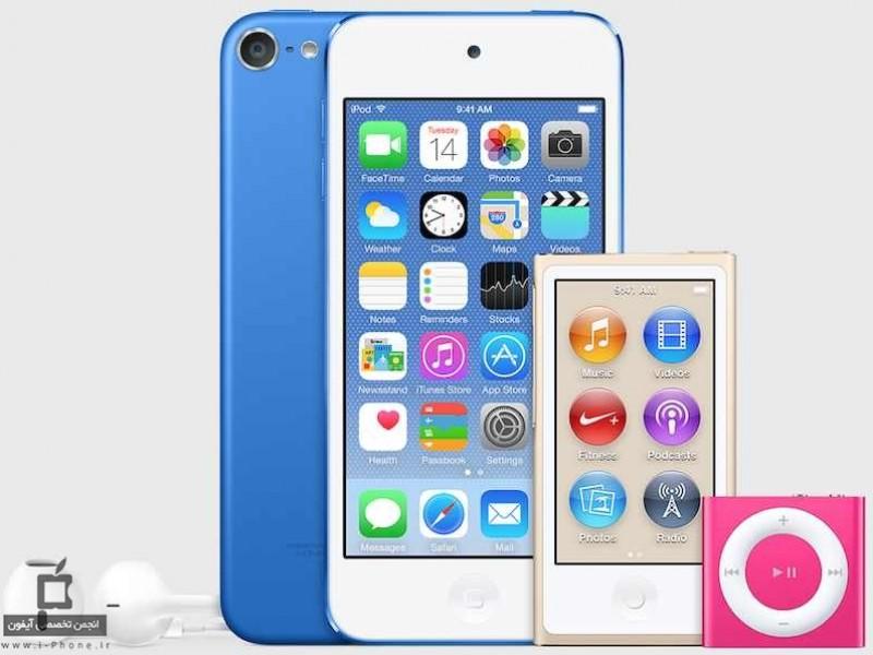منتشر شدن iPod هایی در رنگ های جدید بدون اعلام رسمی از اپل در iTunes 12.2