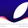 پوشش زنده کنفرانس خبری اپل در ۱۸ شهریور