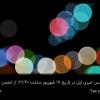 پوشش زنده کنفرانس خبری اپل در ۱۷ شهریور