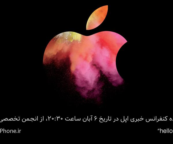پوشش زنده کنفرانس خبری اپل در ۶ آبان