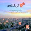 اپلیکیشن کی کجاس؛ بانک اطلاعات شهری تهران