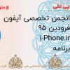 «متولد ایران» یک هفته با برنامهها و بازیهای ایرانی