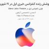 پوشش زنده کنفرانس خبری اپل در ۲۱ شهریور