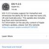 نسخه نهایی iOS 11.2.5 عرضه شد