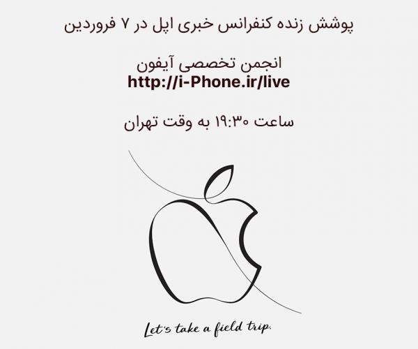 پوشش زنده کنفرانس ۷ فروردین اپل در انجمن تخصصی آیفون