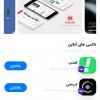 معرفی سفید.اپ، مرجع جدید اپلیکیشنهای ایرانی iOS