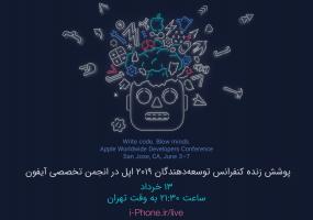 پوشش زنده کنفرانس WWDC 2019 در ۱۳ خرداد