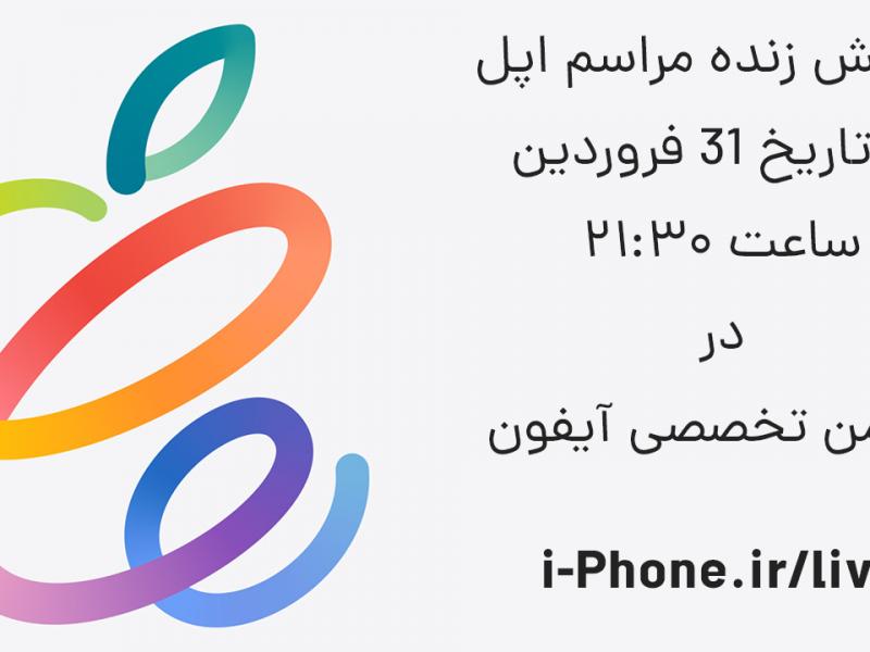 پوشش زنده مراسم اپل در تاریخ ۳۱ فروردین