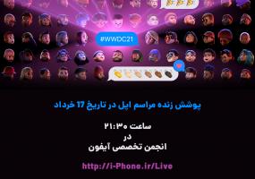 پوشش زنده مراسم اپل در تاریخ ۱۷ خرداد