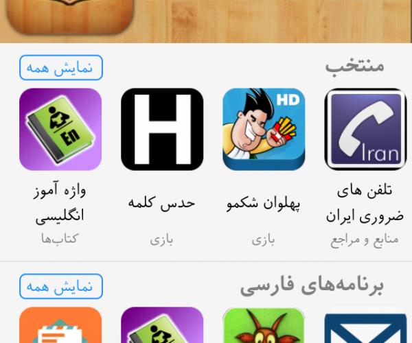 سیبچه، بازارچه ایرانی نرمافزار های iOS