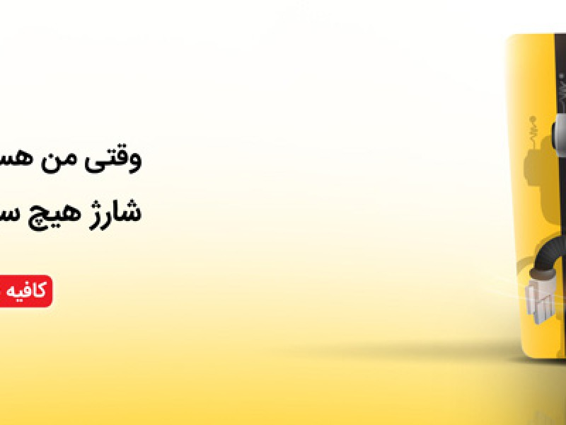 آشنایی با سرویس شارژ خودکار ایرانسل