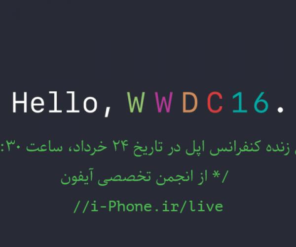 پوشش زنده کنفرانس WWDC 2016 در ۲۴ خرداد