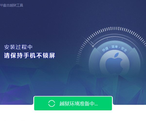 جیلبریک iOS 9.2 تا iOS 9.3.3 عرضه شد