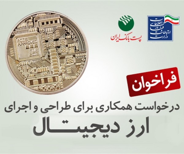 آغاز فعالیتهای پست بانک ایران برای طراحی و اجرای ارز دیجیتال