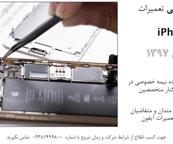 دوره فشرده نیمه خصوصی تعمیرات مقدماتی آیفون در مجموعه i-Phone.ir