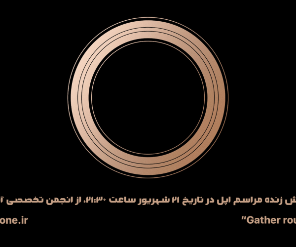 پوشش زنده مراسم اپل در تاریخ ۲۱ شهریور