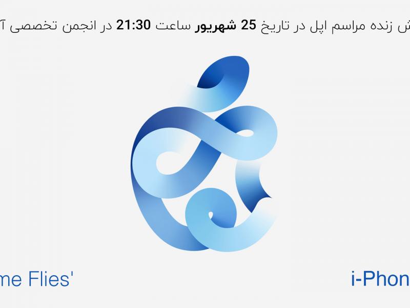 پوشش زنده مراسم اپل در تاریخ ۲۵ شهریور