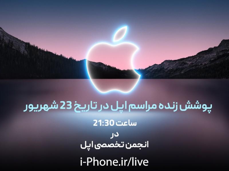 پوشش زنده مراسم اپل در تاریخ ۲۳ شهریور